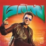 mass movie poster 2 150x150 Mass Movie Posters