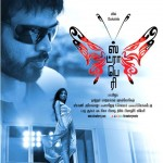 straberry-movie-posters-3