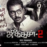 Jithan-part-2-ramesh-4