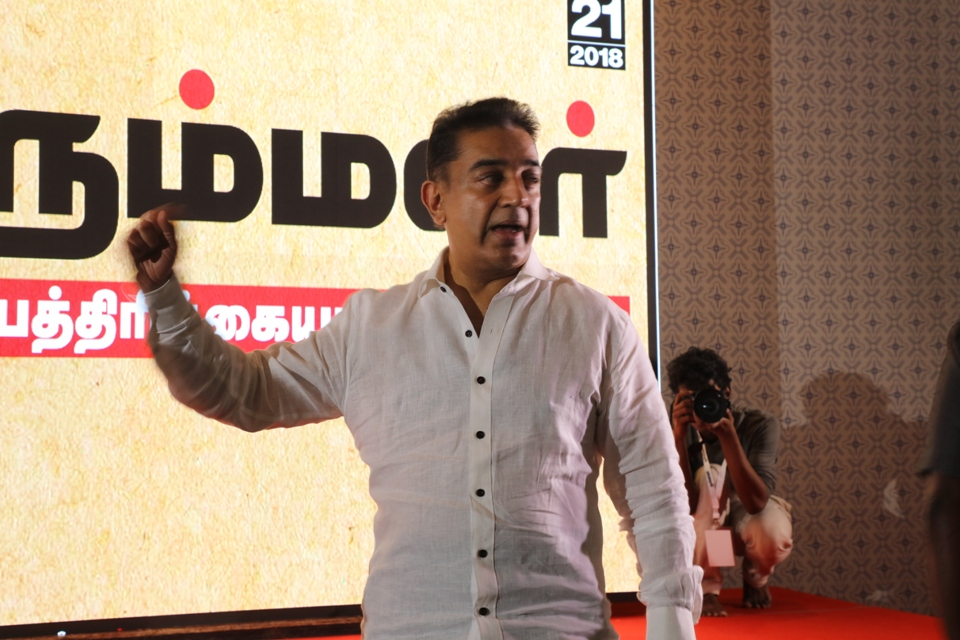kamal_hassan_party_nammavar_13