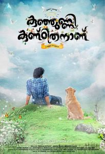 kunjunni kundithananu movie poster